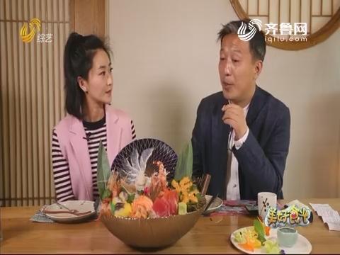 20190502《美好食光》:精品日料 和彩日本料理
