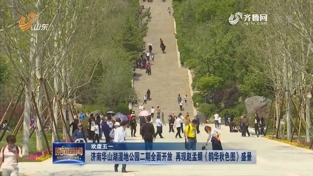 【欢度五一】济南华山湖湿地公园二期全面开放 再现赵孟頫《鹊华秋色图》盛景