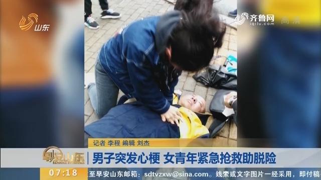 【闪电新闻排行榜】男子突发心梗 女青年紧急抢救助脱险
