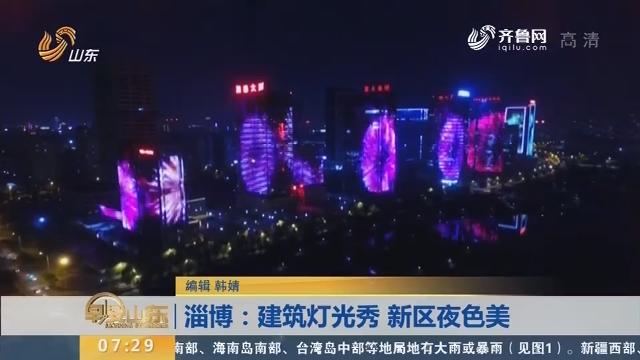 淄博:建筑灯光秀 新区夜色美