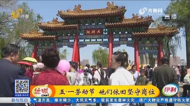 济南:五·一劳动节 他们依旧坚守岗位