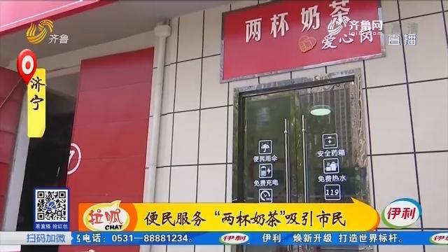 """济宁:便民服务 """"两杯奶茶""""吸引市民"""