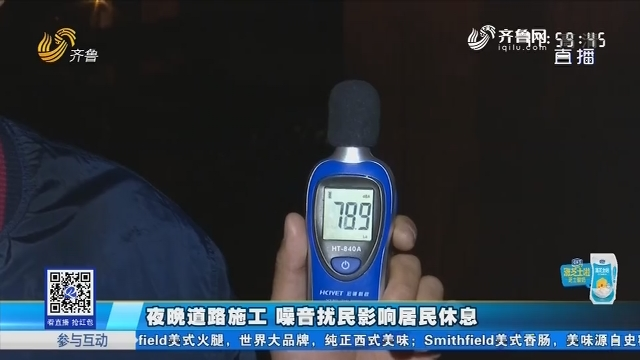 济南:夜晚道路施工 噪音扰民影响居民休息
