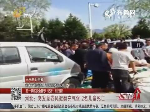 【五一景区安全警示】河北:突发龙卷风掀翻充气堡 2名儿童死亡