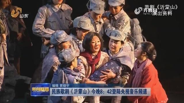 民族歌剧《沂蒙山》今晚8:42登陆央视音乐频道