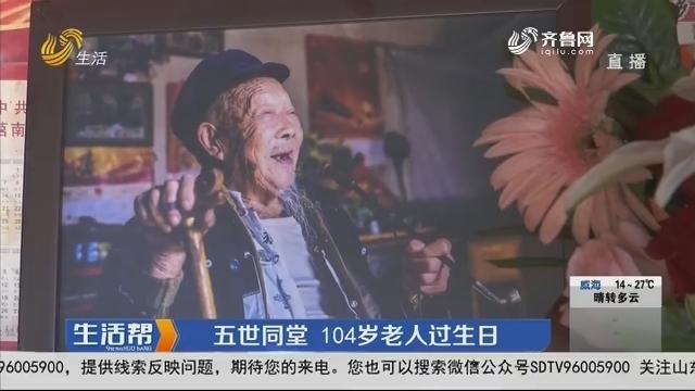 临沂:五世同堂 104岁老人过生日