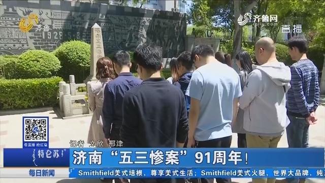 """济南""""五三惨案""""91周年!"""