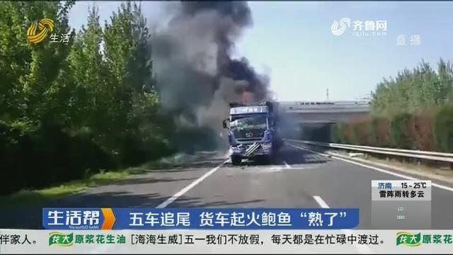 """五车追尾 货车起火鲍鱼""""熟了"""""""