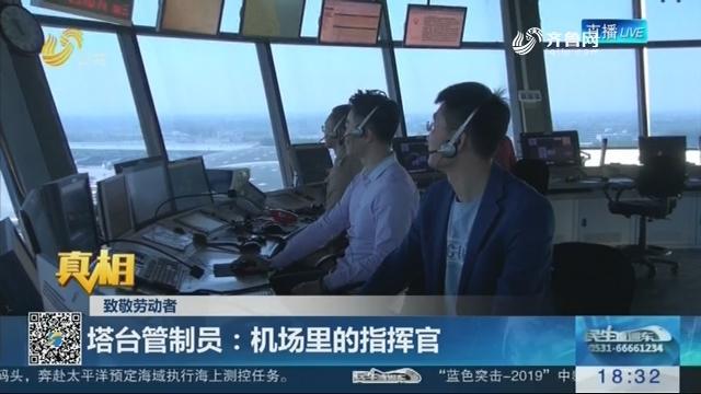 【真相】致敬劳动者:塔台管制员 机场里的指挥官