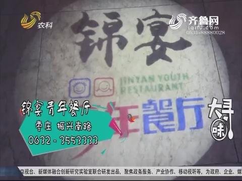 【大寻味五一特别节目】枣庄:年轻人的最爱 川味水煮鱼