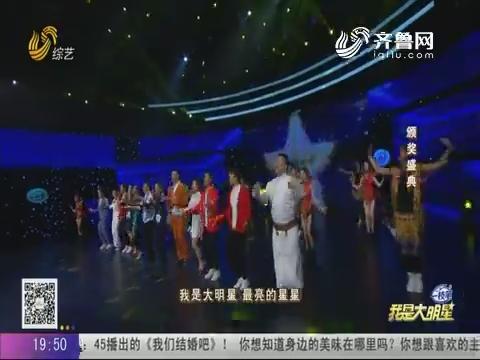 20190503《我是大明星》:年度总决赛冠军之战暨颁奖盛典