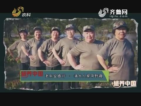 20190503《旅养中国》:老兵金婚行——漓水人家寻野趣