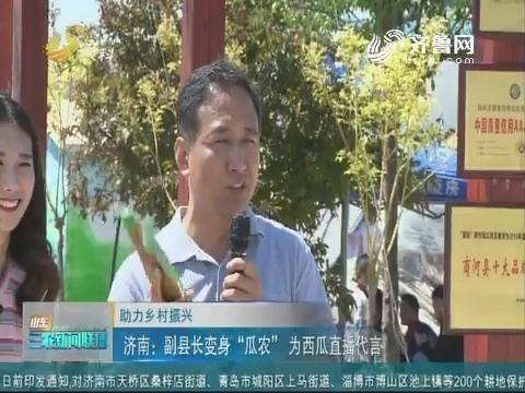 """【助力乡村振兴】济南:副县长变身""""瓜农"""" 为西瓜直播代言"""