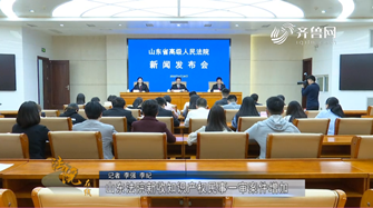 《法院在线》04-27:《山东法院新收知识产权民事一审案件增加》