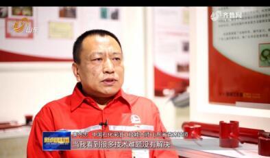 【中国梦 劳动美】唐守忠:用智慧创新创效