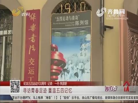 【纪念五四运动100周年】寻访青春足迹 重温五四记忆