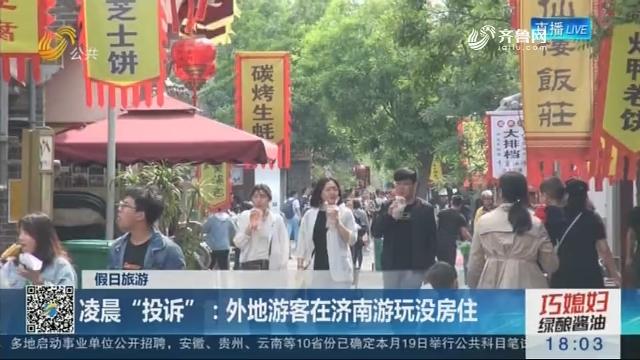 """【假日旅游】凌晨""""投诉"""":外地游客在济南游玩没房住"""