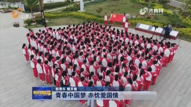 【新青年 耀齐鲁】青春中国梦 赤忱爱国情