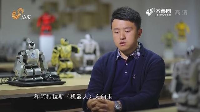 20190504完整版 冷晓琨:中国机器人的青春畅想