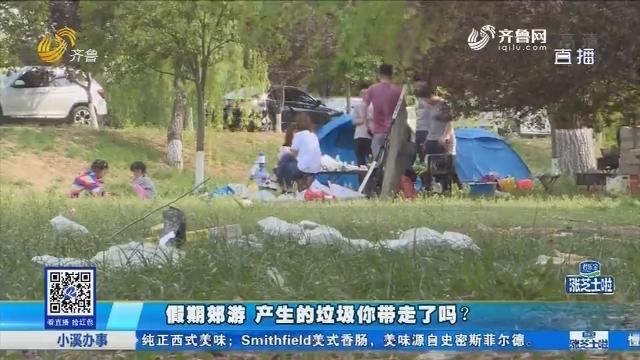 济南:假期郊游 产生的垃圾你带走了吗?