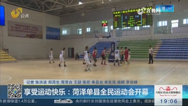 享受运动快乐:菏泽单县全民运动会开幕
