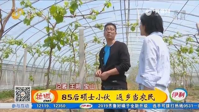 东平:85后硕士小伙 返乡当农民