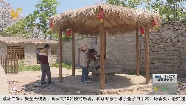 菏泽:假期倒计时 石头寨里体验乡俗