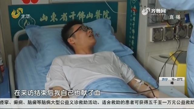 淄博:传递希望 90后小伙捐献造血干细胞