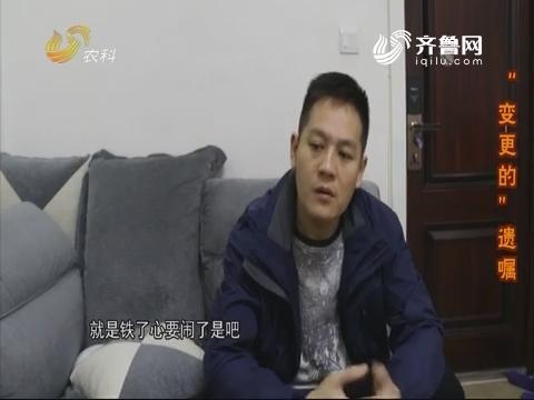 """【荣凯有说法】""""变更的""""遗嘱"""