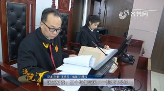 《法院在线》05-04:《法官石鑫:三十年情与法 一腔爱写公正》