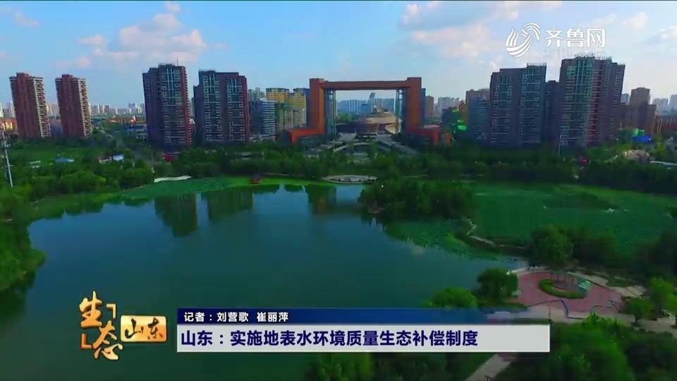 山东:实施地表水环境质量生态补偿制度