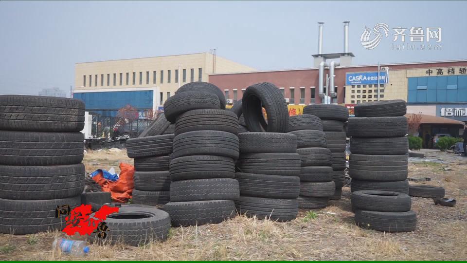 《问安齐鲁》05-04:《警惕!轮胎质量不合格 安全系数打折扣》