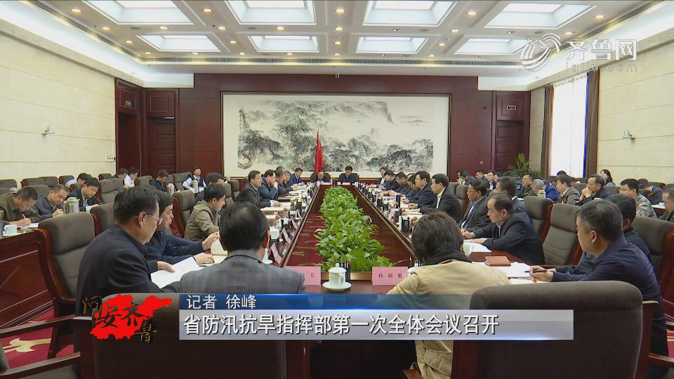 《问安齐鲁》05-04:《省防汛抗旱指挥部第一次全体会议召开》