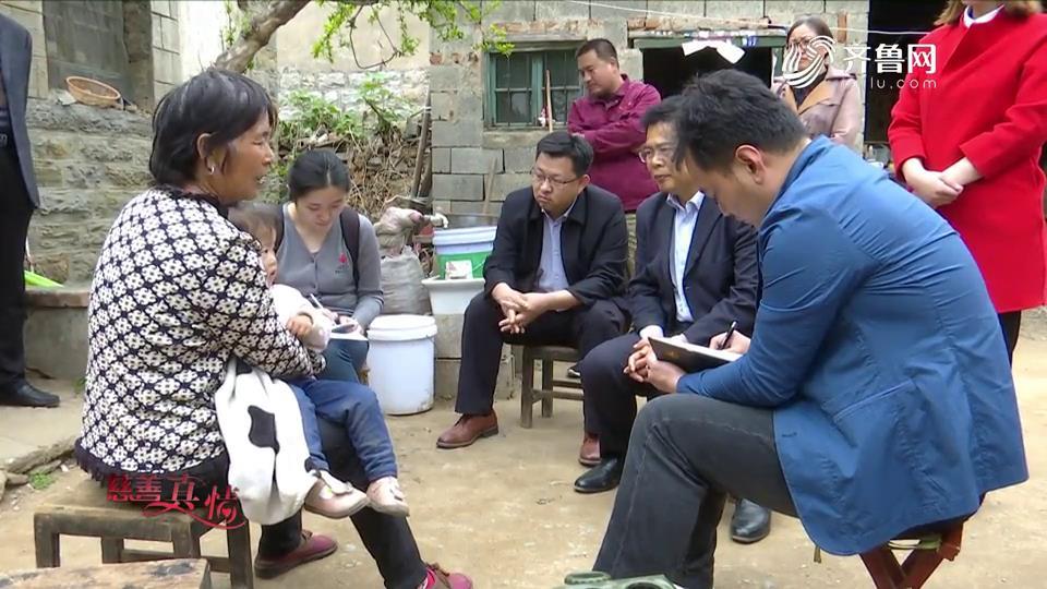慈善真情:中国红十字会回访平邑红品项目
