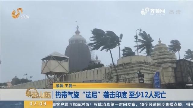 """热带气旋""""法尼""""袭击印度 至少12人死亡"""