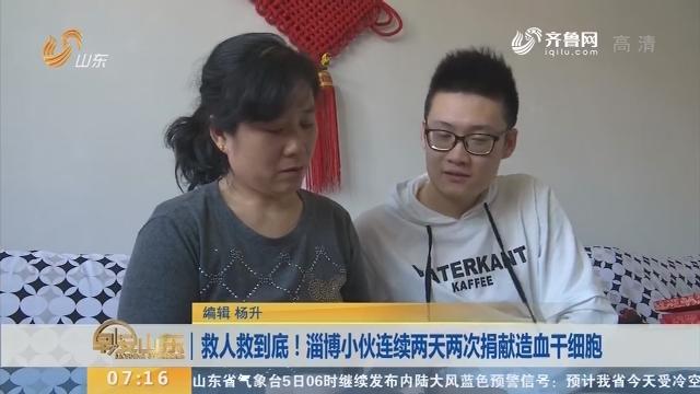 【闪电新闻排行榜】救人救到底!淄博小伙连续两天两次捐献造血干细胞