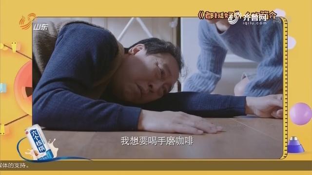 """20190504《花漾剧客厅》:苏大强""""一个磨人的小妖精"""""""