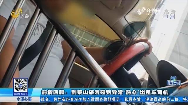 """前情回顾:到泰山旅游碰到异常""""热心""""出租车司机"""