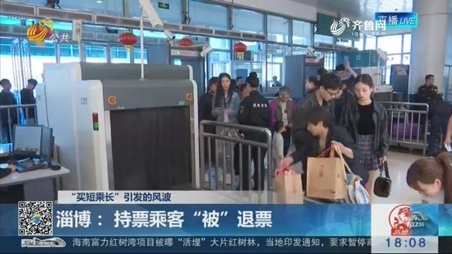 """【""""买短乘长""""引发的风波】淄博:持票乘客""""被""""退票"""