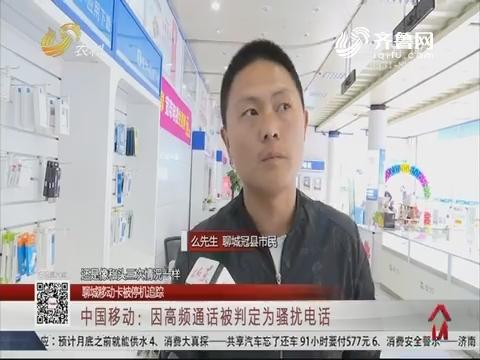 【聊城移动卡被停机追踪】中国移动:因高频通话被判定为骚扰电话