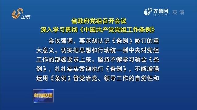 省政府黨組召開會議 深入學習貫徹《中國共產黨黨組工作條例》