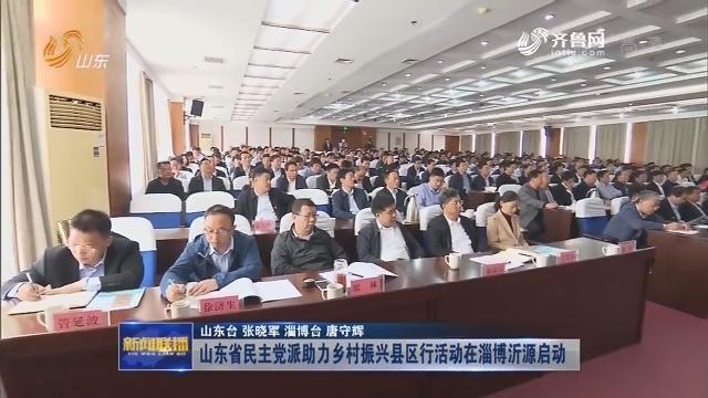 山东省民主党派助力乡村振兴县区行活动在淄博沂源启动