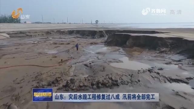 山東:災后水毀工程修復過八成 汛前將全部完工