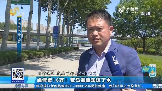 济南:维修费18万!宝马准新车进了水