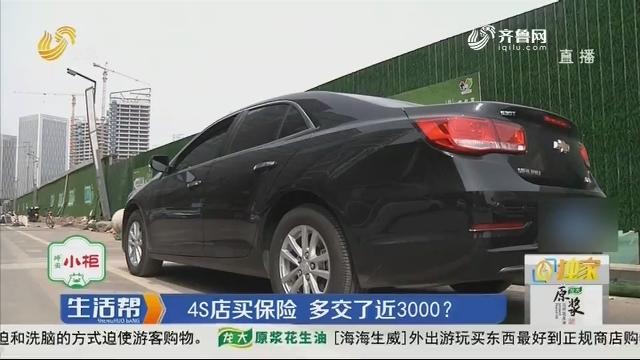 【独家】济南:4S店买保险 多交了近3000?