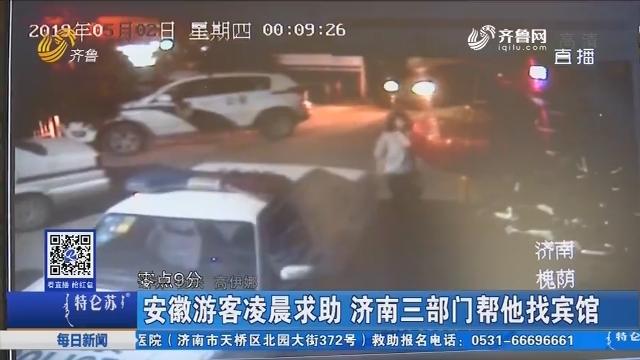 安徽游客凌晨求助 济南三部门帮他找宾馆
