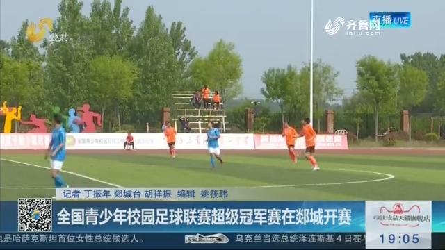 全国青少年校园足球联赛超级冠军赛在郯城开赛