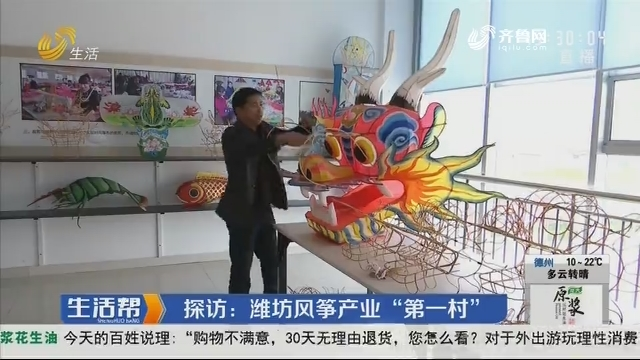 """探访:潍坊风筝产业""""第一村"""""""