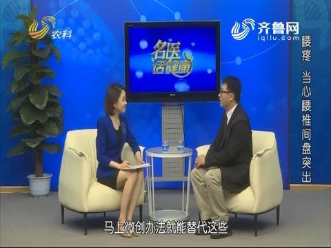 20190505《名医话健康》:名医谭洪栋——腰疼 当心腰椎间盘突出