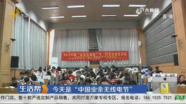 """济南:5月5日是""""中国业余无线电节"""""""